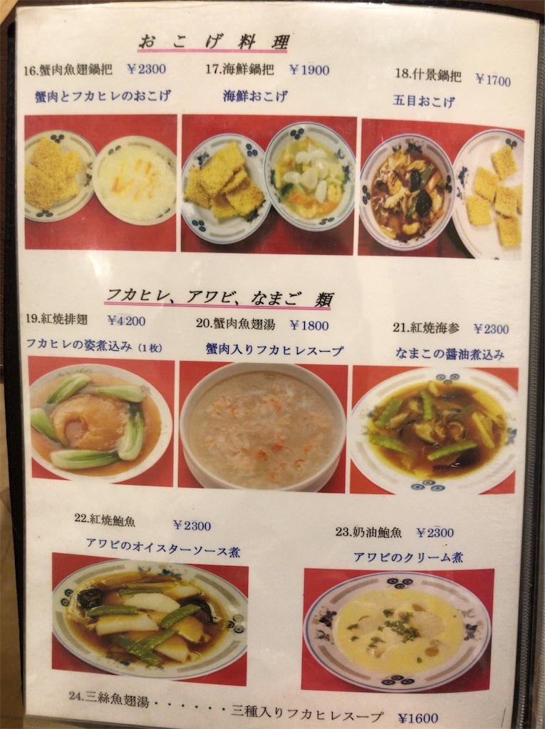 f:id:yokohamamiuken:20200609000148j:image