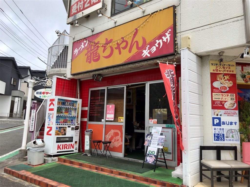 f:id:yokohamamiuken:20200611130628j:image