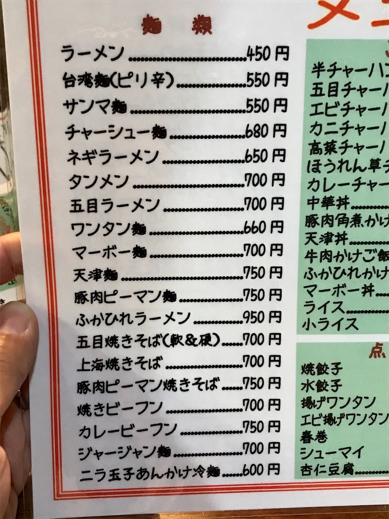 f:id:yokohamamiuken:20200622212938j:image