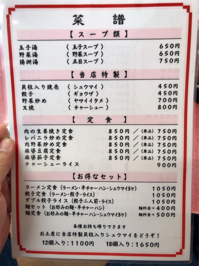 f:id:yokohamamiuken:20200627150818j:image