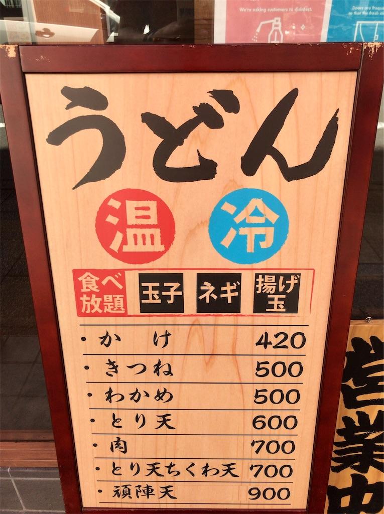 f:id:yokohamamiuken:20200702095022j:image