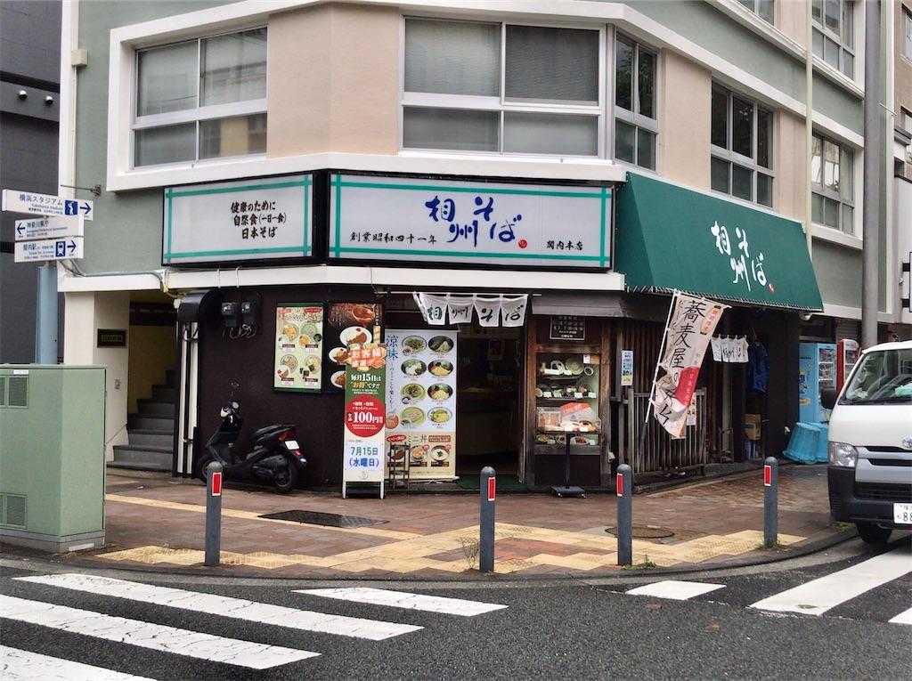 f:id:yokohamamiuken:20200704095759j:image