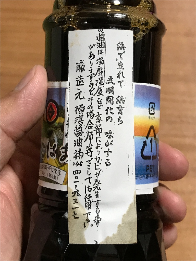 f:id:yokohamamiuken:20200710100115j:image