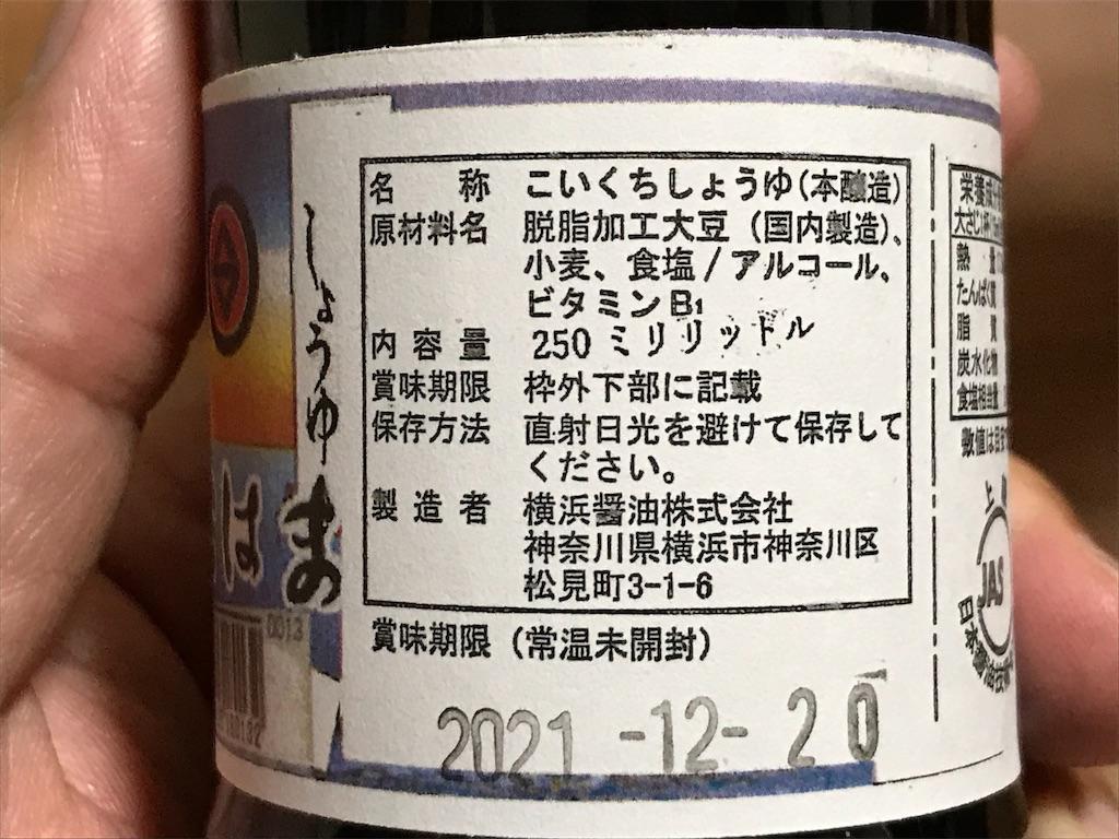 f:id:yokohamamiuken:20200710100122j:image