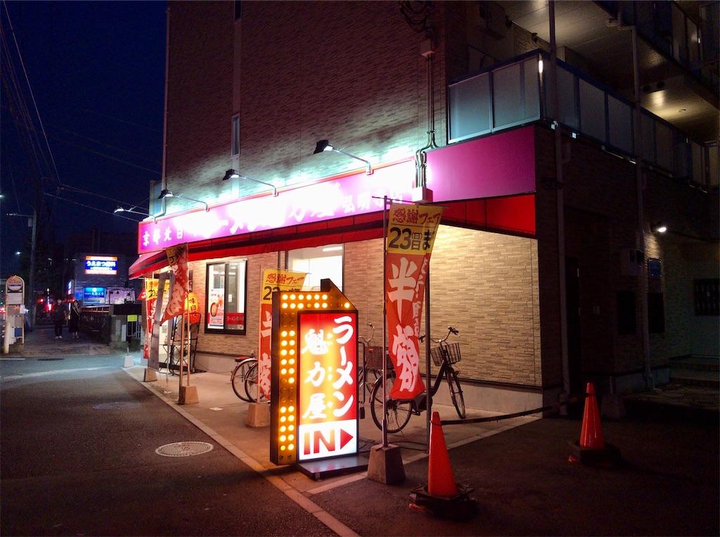 f:id:yokohamamiuken:20200808224556j:image