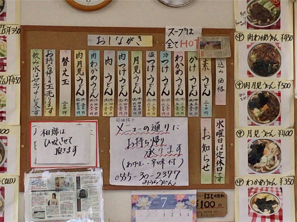 f:id:yokohamamiuken:20200810070920j:image