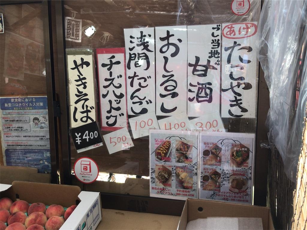 f:id:yokohamamiuken:20200813070722j:image