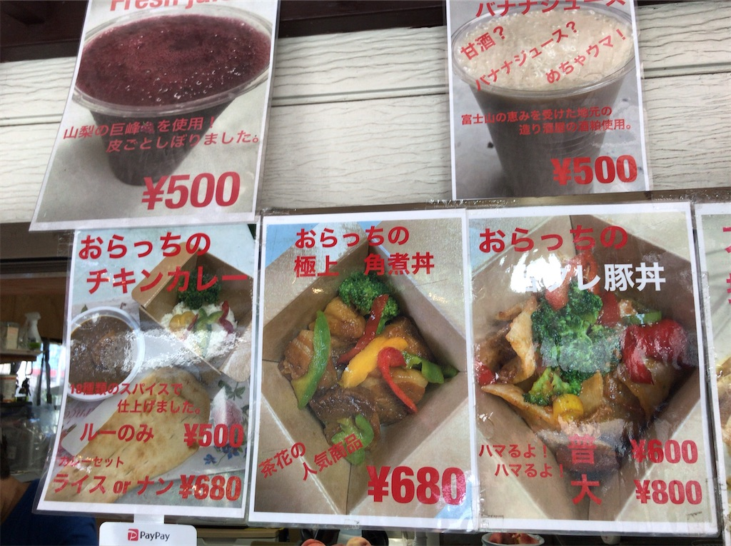 f:id:yokohamamiuken:20200813070725j:image