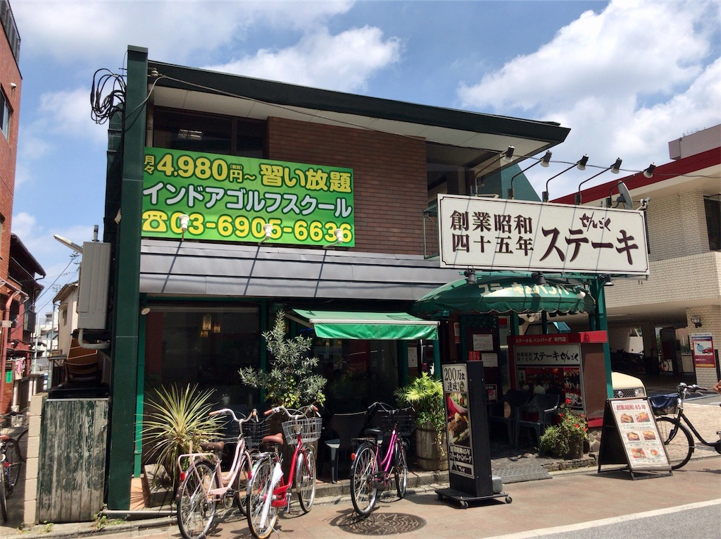 f:id:yokohamamiuken:20200816235909j:image