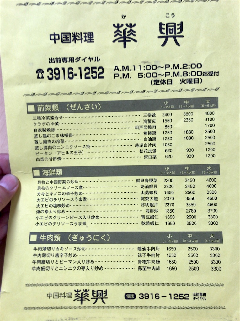 f:id:yokohamamiuken:20200817000120j:image