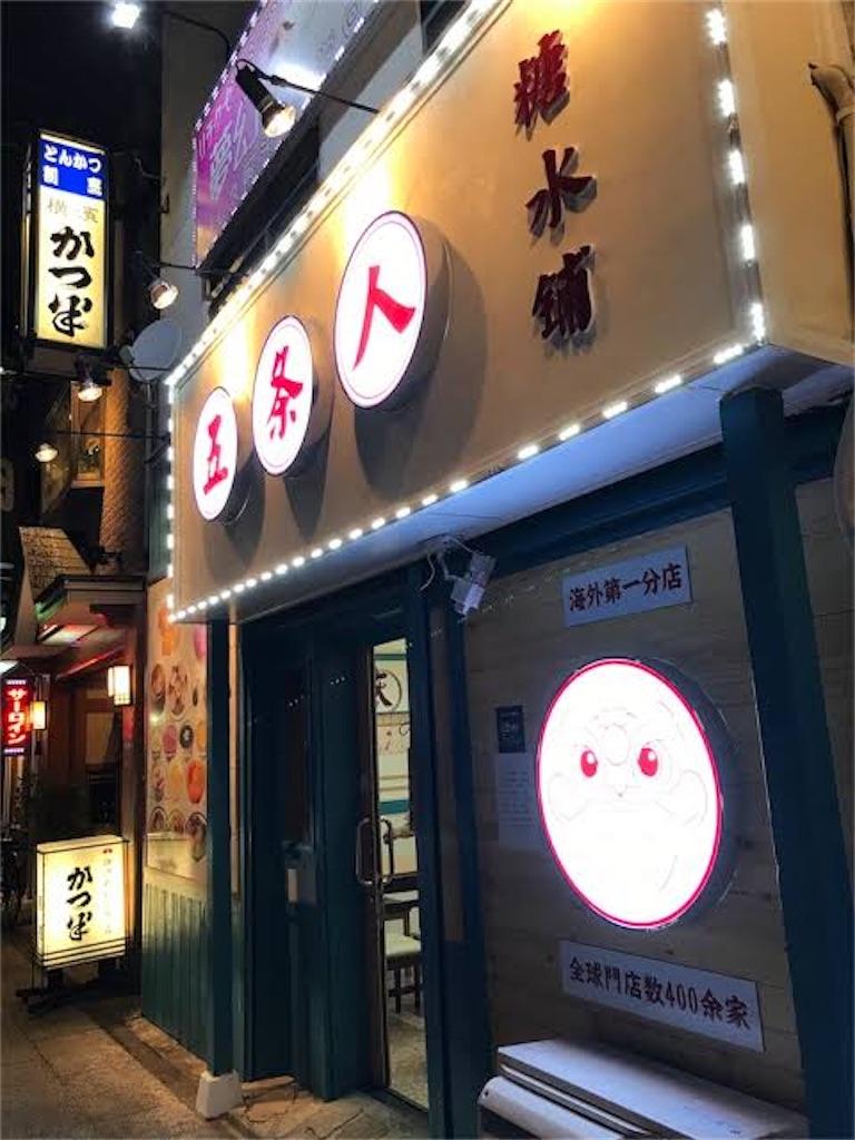 f:id:yokohamamiuken:20200821221655j:image