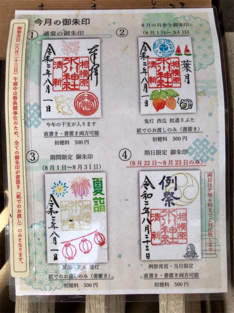 f:id:yokohamamiuken:20200827190643j:image