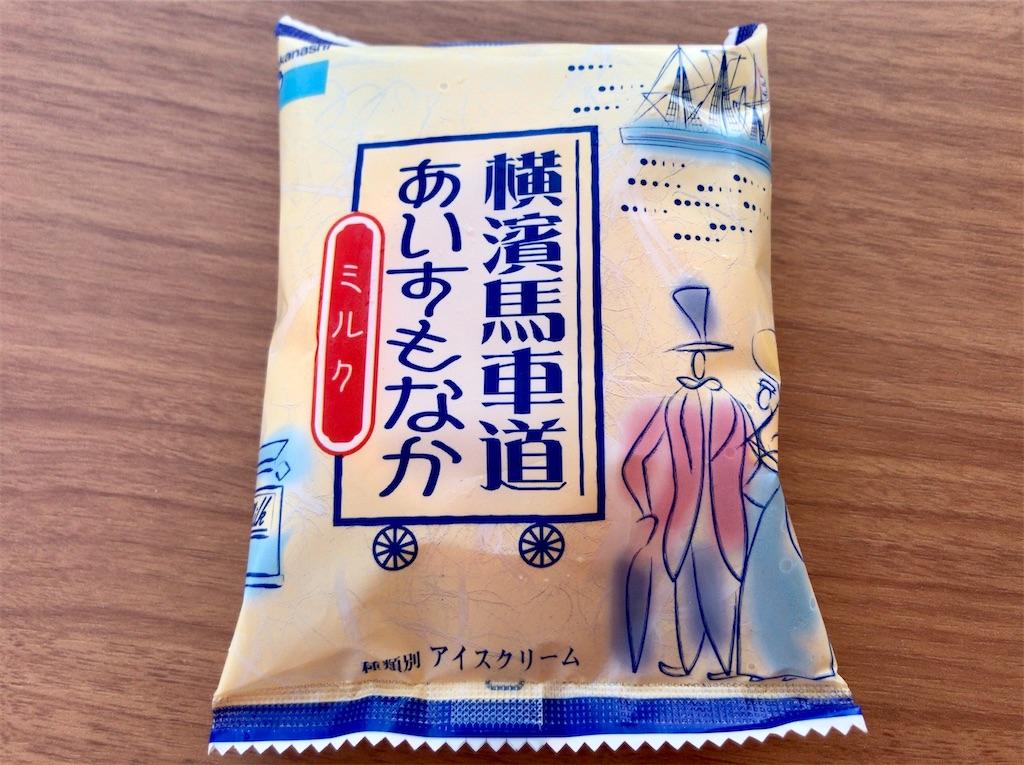 f:id:yokohamamiuken:20200829144509j:image