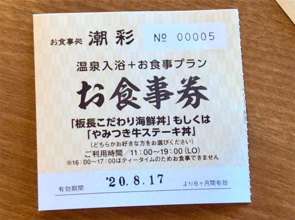 f:id:yokohamamiuken:20200830175012j:image