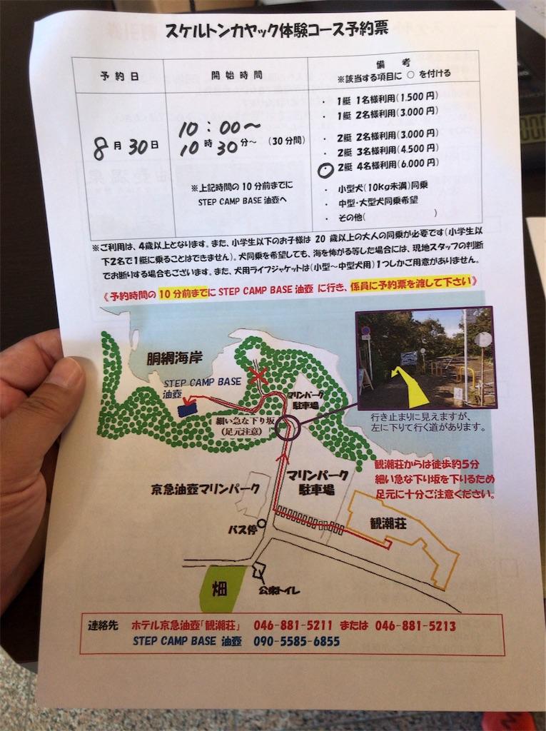f:id:yokohamamiuken:20200830175737j:image