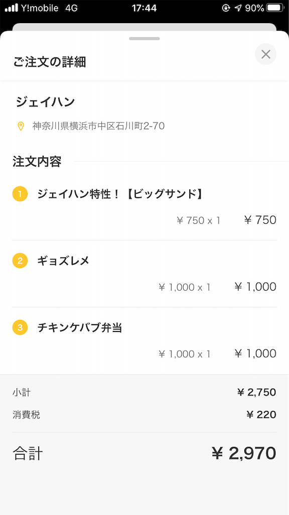 f:id:yokohamamiuken:20200902174453p:image