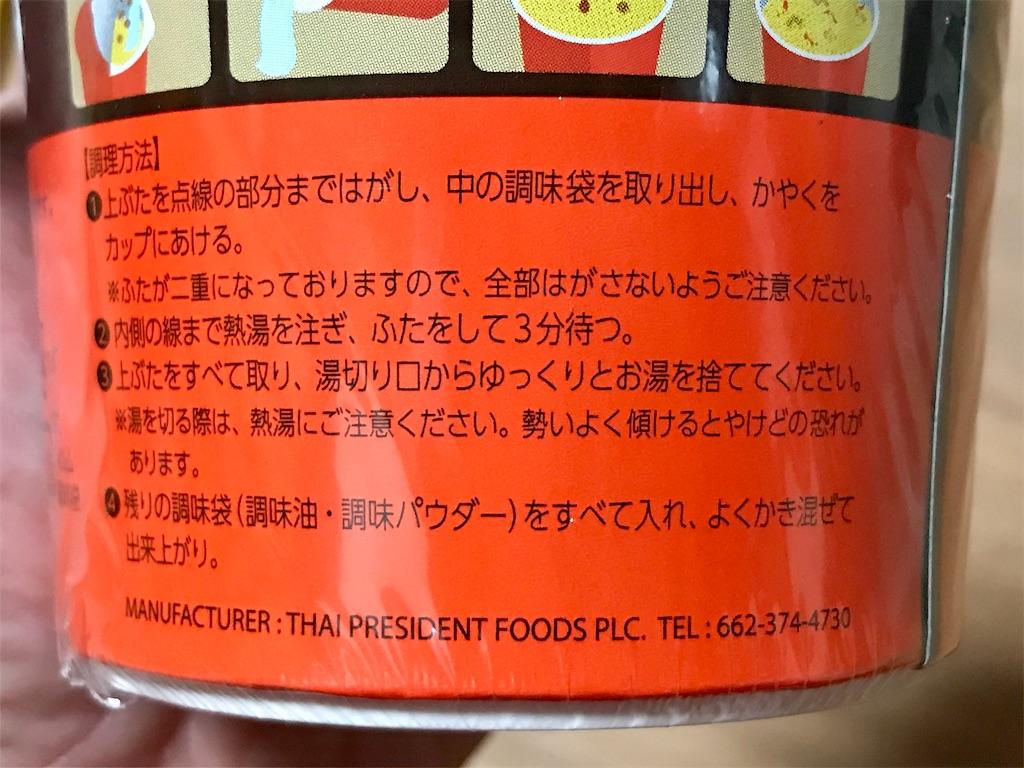 f:id:yokohamamiuken:20200903014453j:image