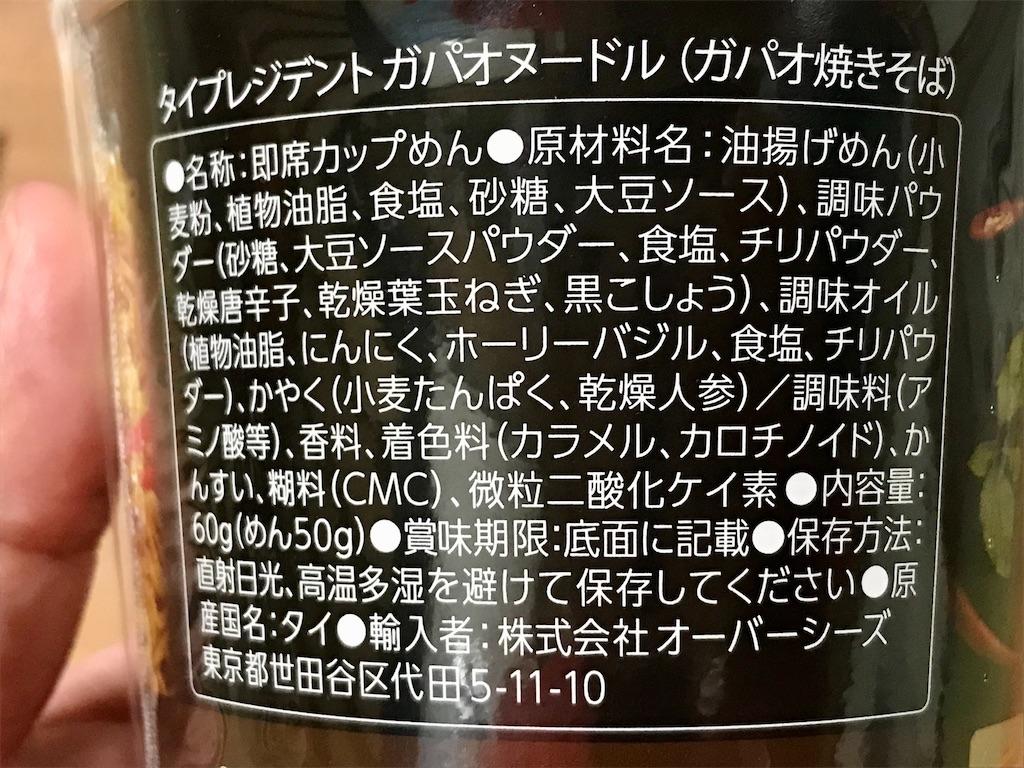 f:id:yokohamamiuken:20200903014919j:image