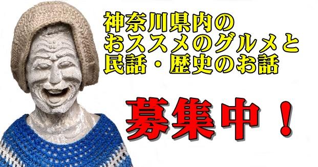 皆さんがおススメする神奈川県内のグルメ・民話などを教えてください!!