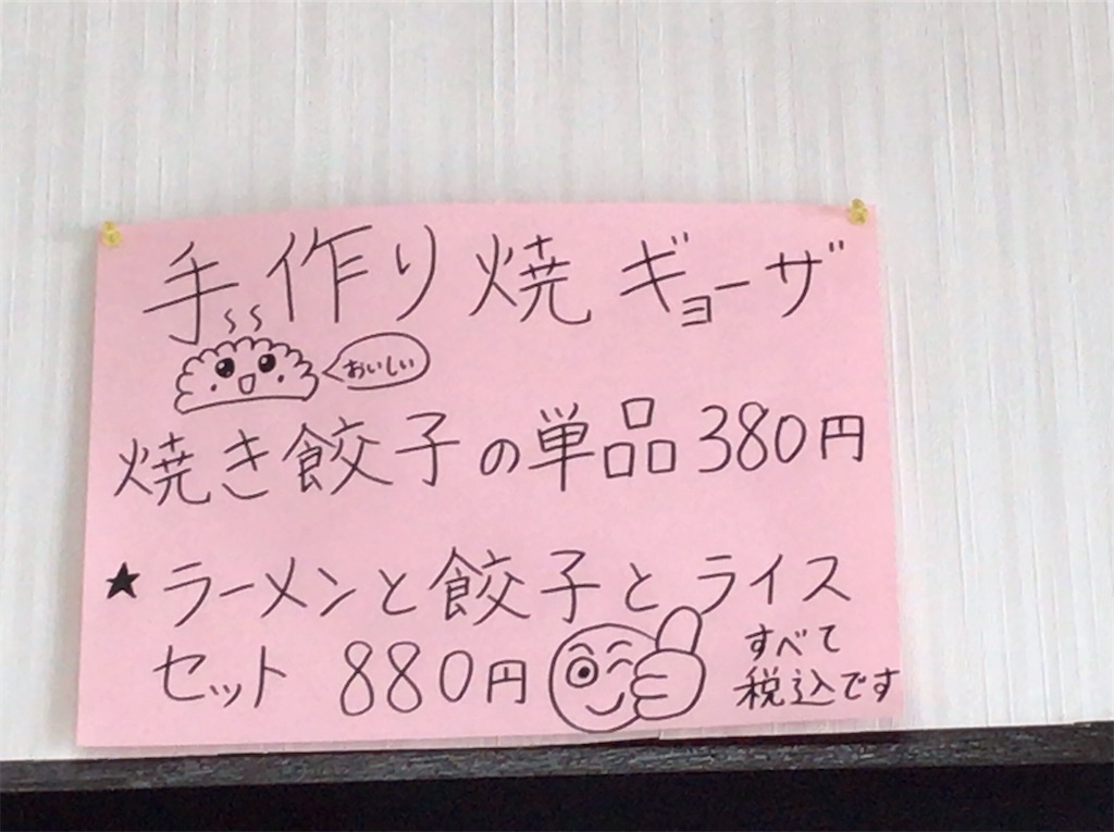 f:id:yokohamamiuken:20200905122241j:image