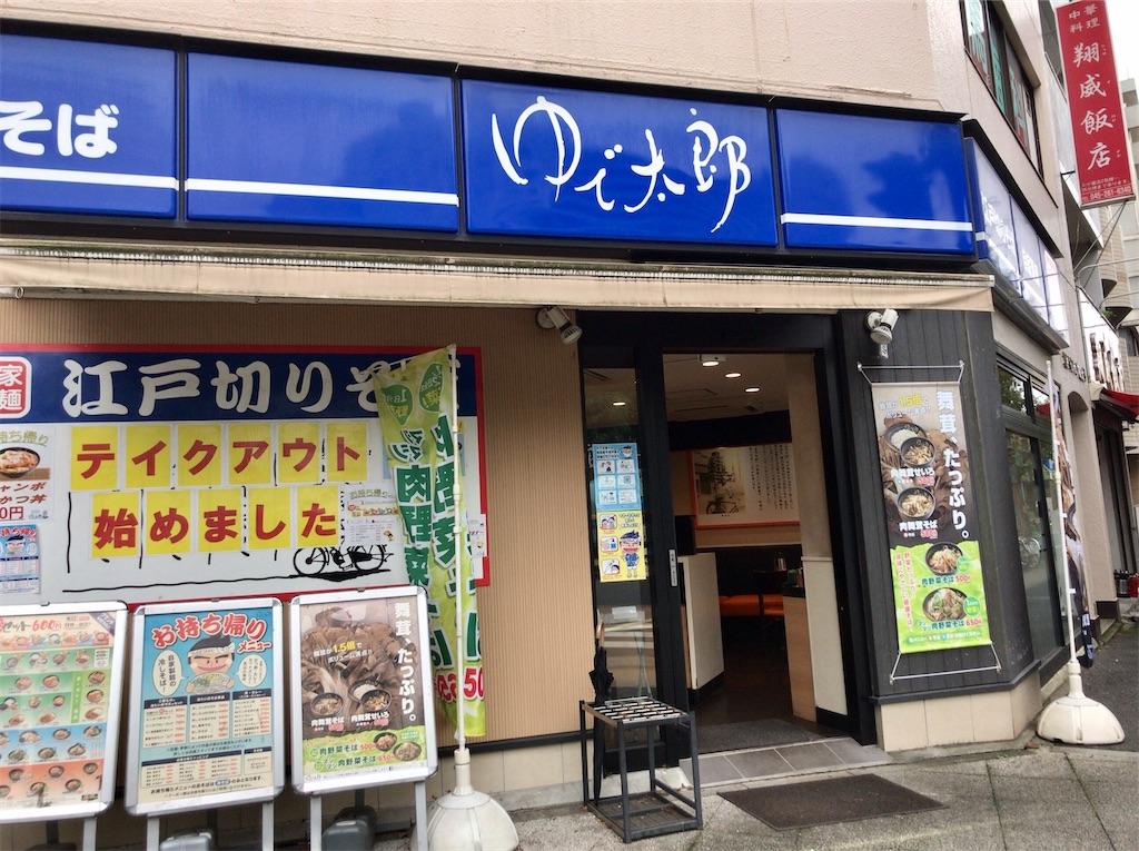f:id:yokohamamiuken:20200914104514j:image