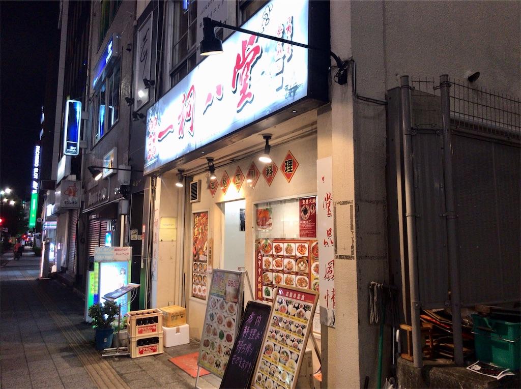 f:id:yokohamamiuken:20200914234904j:image