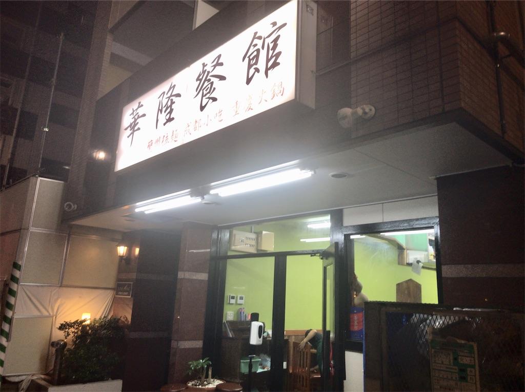f:id:yokohamamiuken:20200919232307j:image
