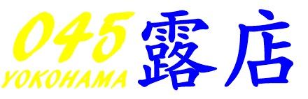 f:id:yokohamamiuken:20200924145502j:plain