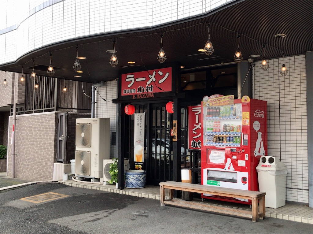 f:id:yokohamamiuken:20201001203320j:image