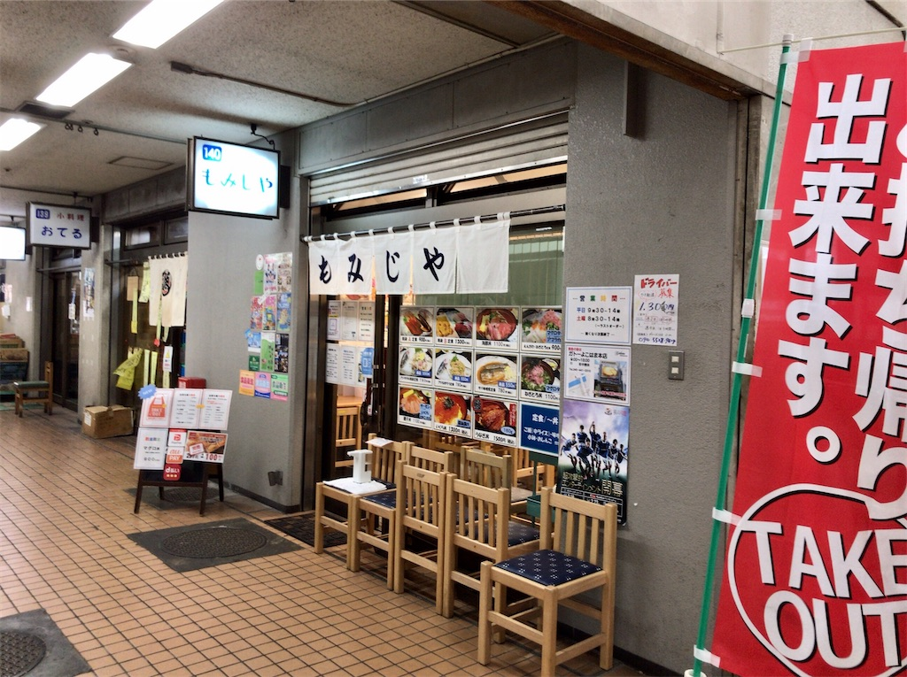 f:id:yokohamamiuken:20201006121937j:image