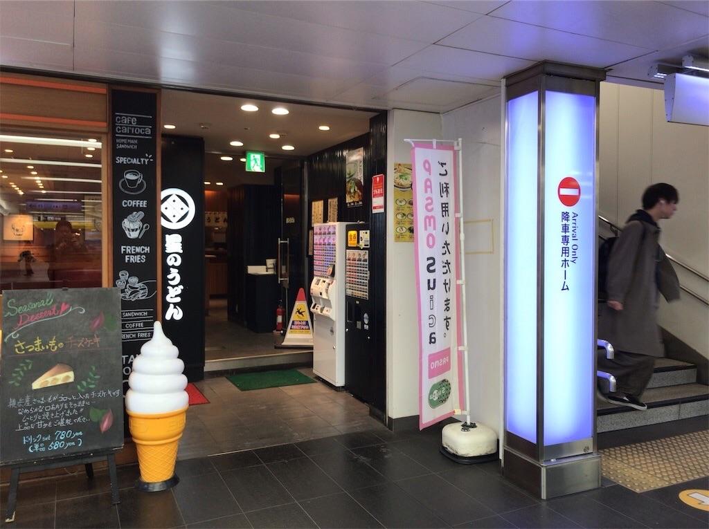f:id:yokohamamiuken:20201010084942j:image