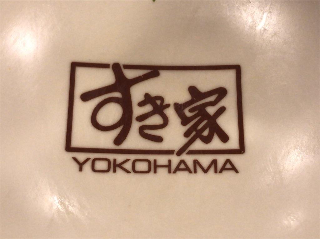 f:id:yokohamamiuken:20201014084444j:image