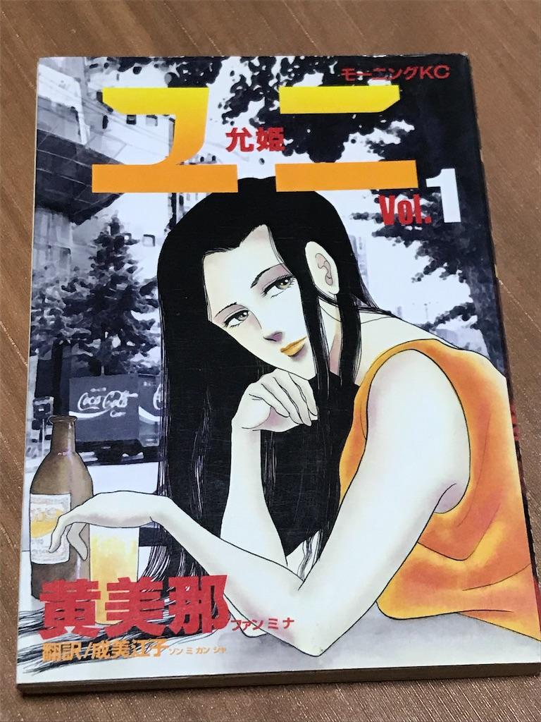 f:id:yokohamamiuken:20201017000936j:image