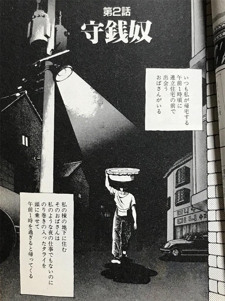 f:id:yokohamamiuken:20201017000940j:image