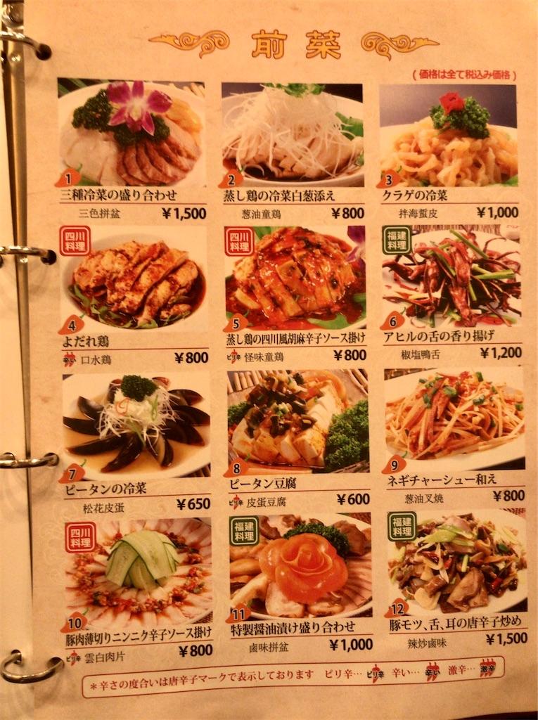 f:id:yokohamamiuken:20201025003921j:image