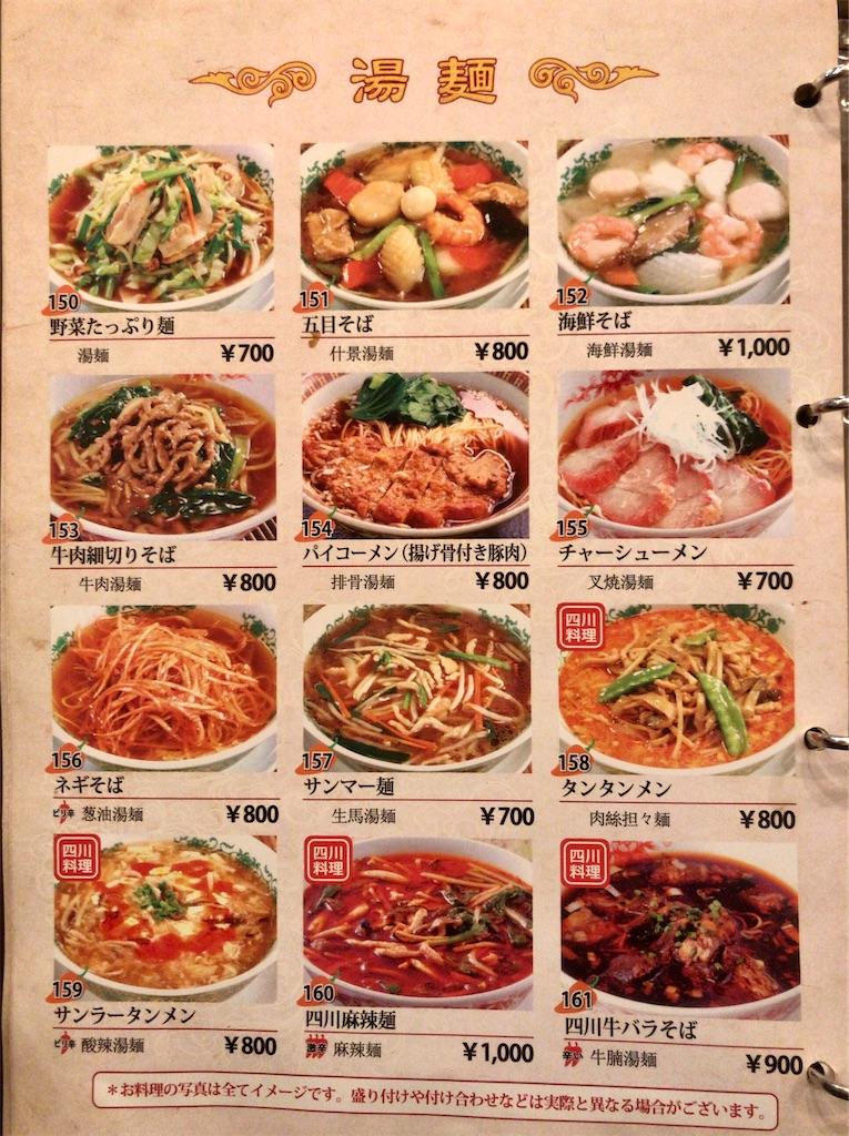 f:id:yokohamamiuken:20201025003924j:image