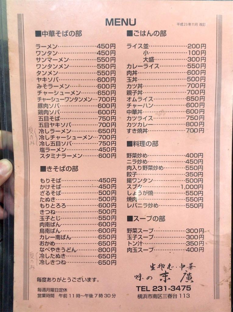 f:id:yokohamamiuken:20201029200103j:image