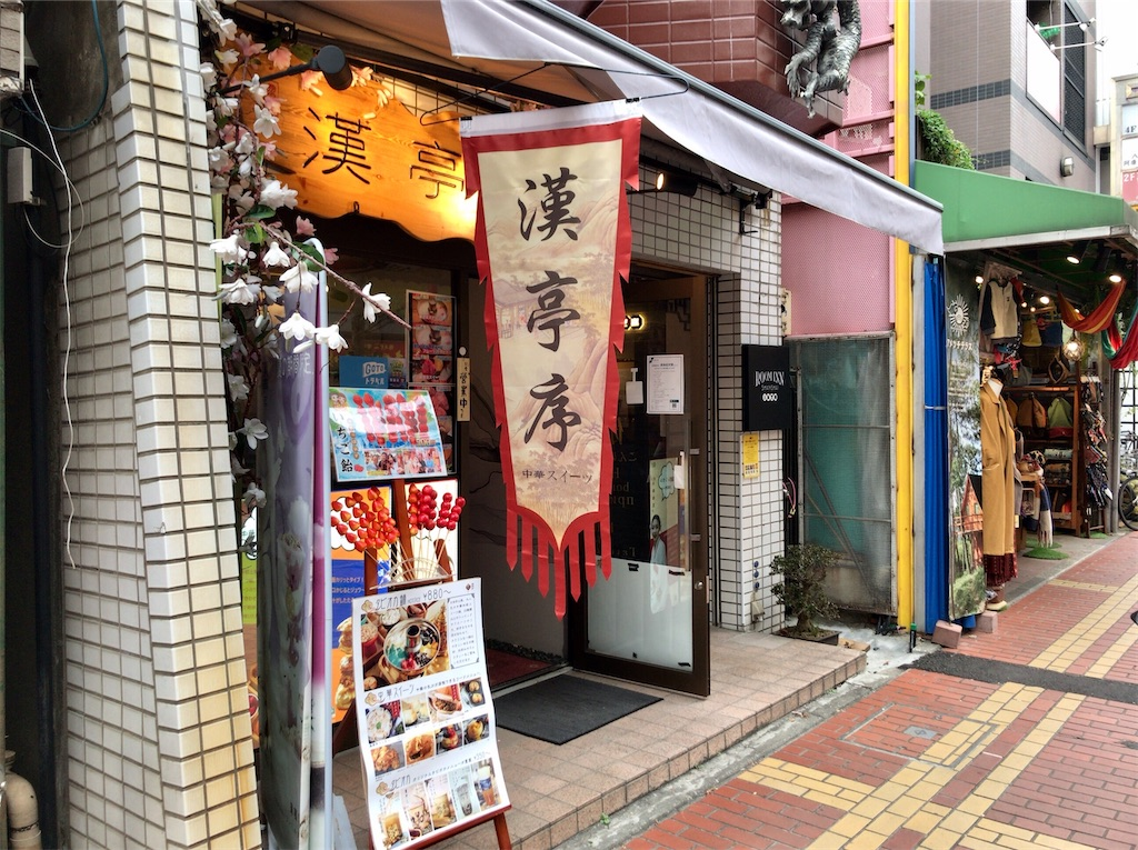 f:id:yokohamamiuken:20201107144632j:image