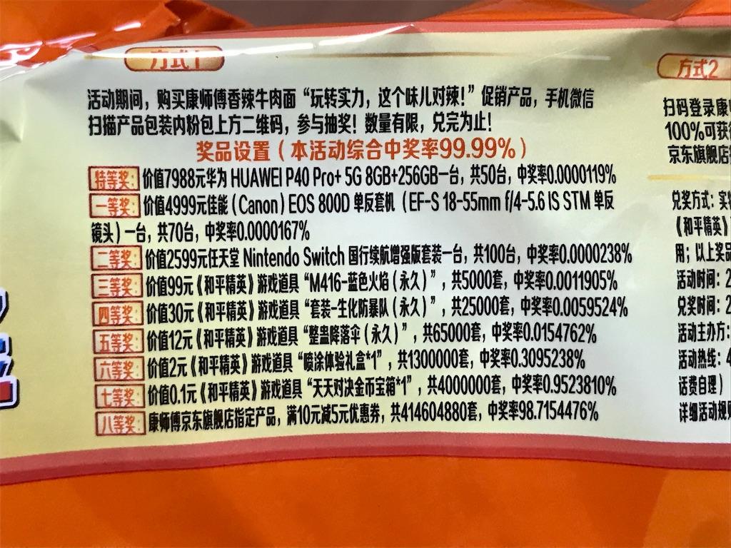 f:id:yokohamamiuken:20201111005052j:image