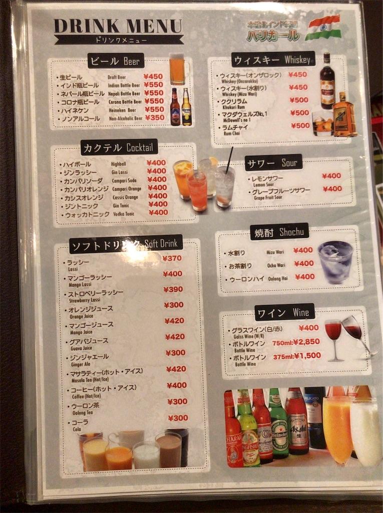 f:id:yokohamamiuken:20201111223103j:image