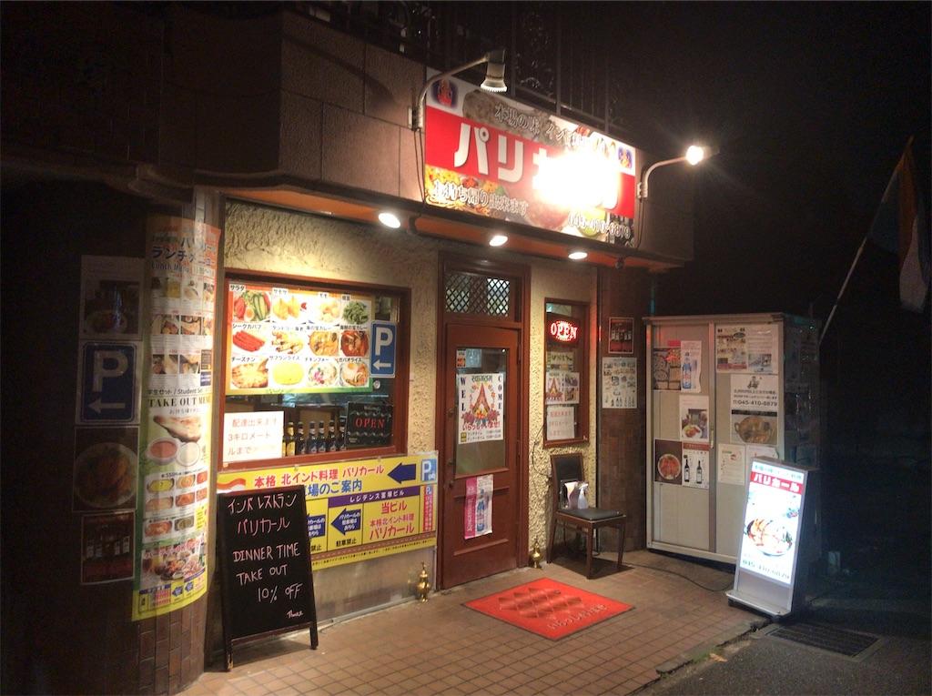 f:id:yokohamamiuken:20201111223151j:image