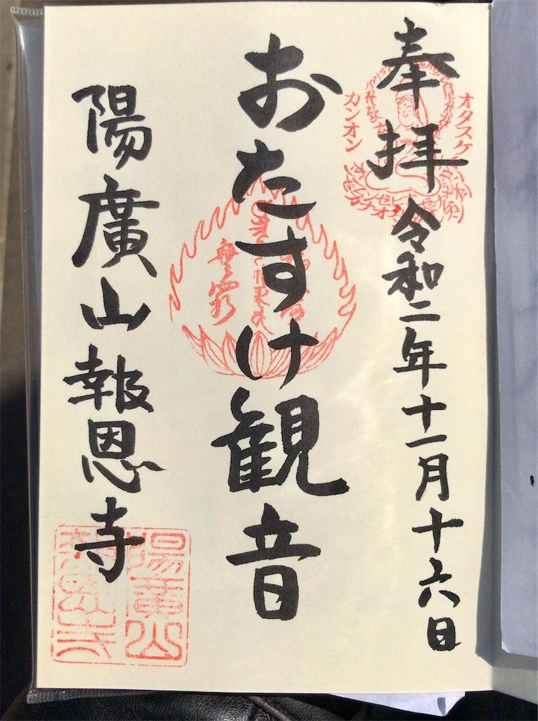 f:id:yokohamamiuken:20201116182748j:image