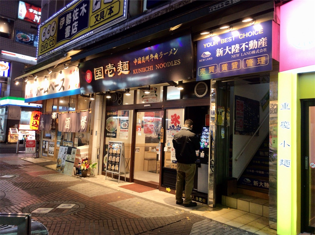 f:id:yokohamamiuken:20201117203138j:image