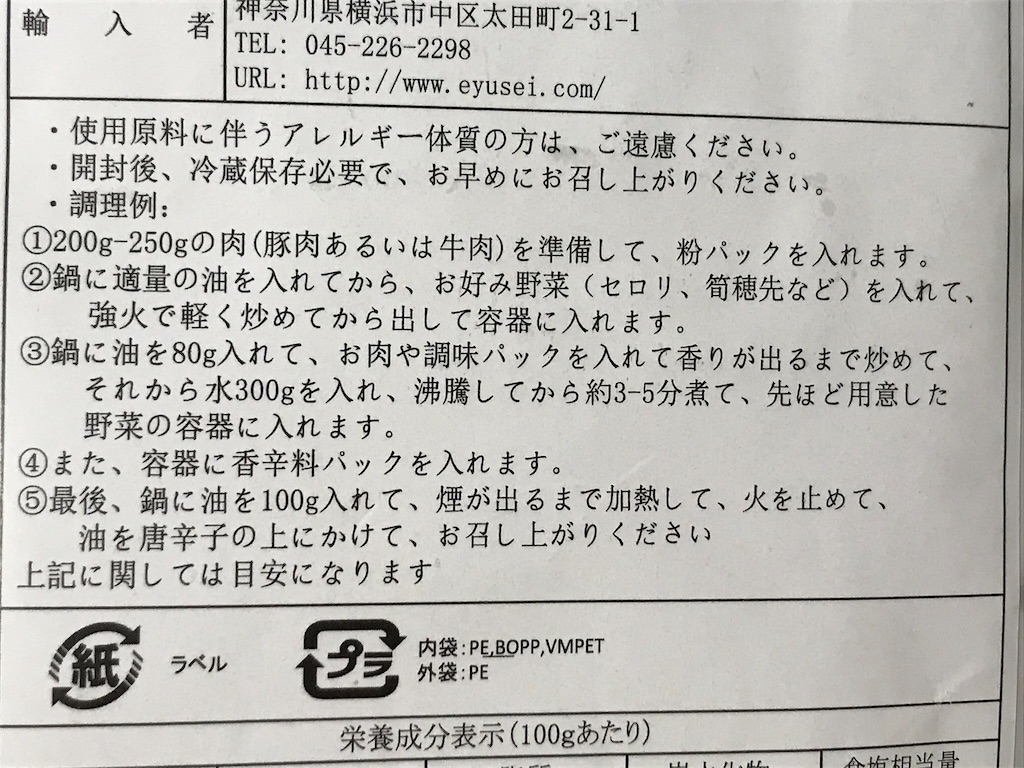 f:id:yokohamamiuken:20201128203219j:image
