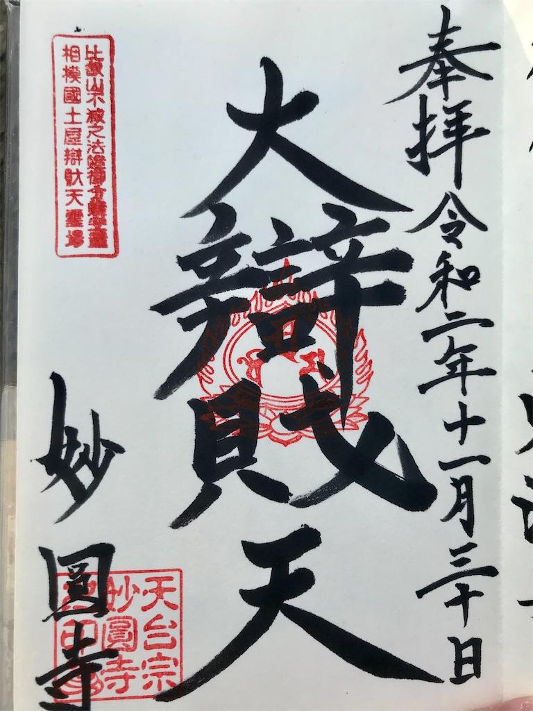 f:id:yokohamamiuken:20201201103412j:image