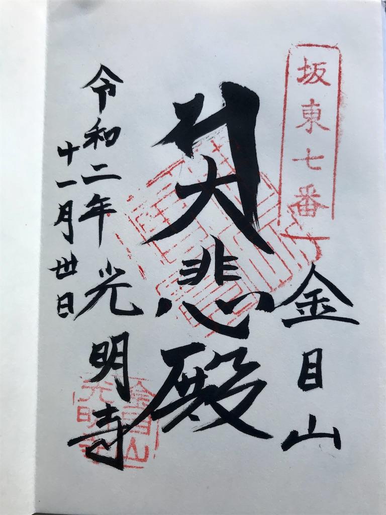 f:id:yokohamamiuken:20201201103643j:image