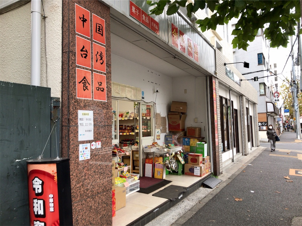 f:id:yokohamamiuken:20201203220112j:image