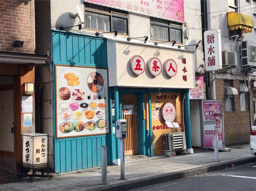 f:id:yokohamamiuken:20201212215430j:image