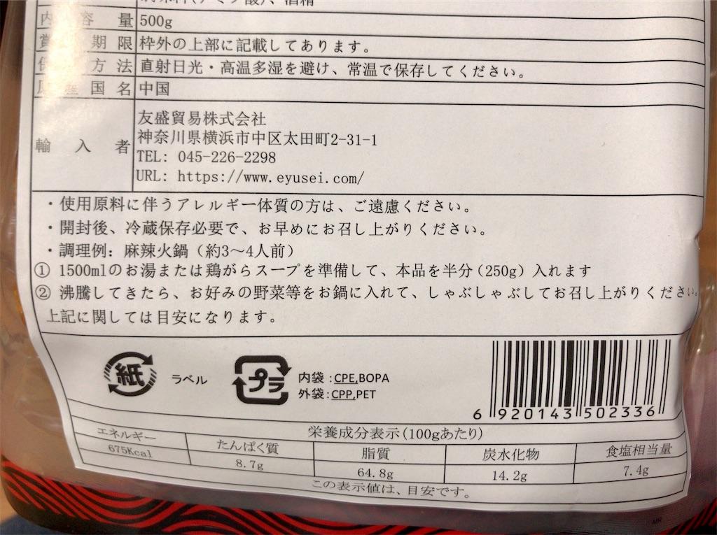 f:id:yokohamamiuken:20201216085714j:image