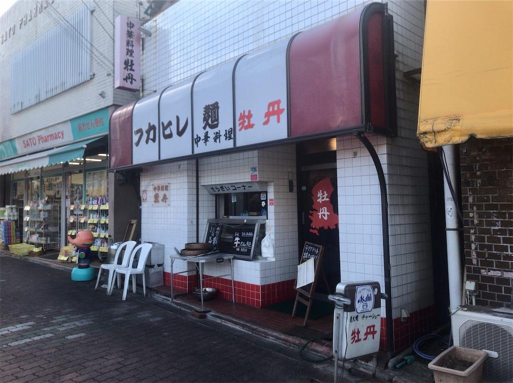 f:id:yokohamamiuken:20210109075006j:image
